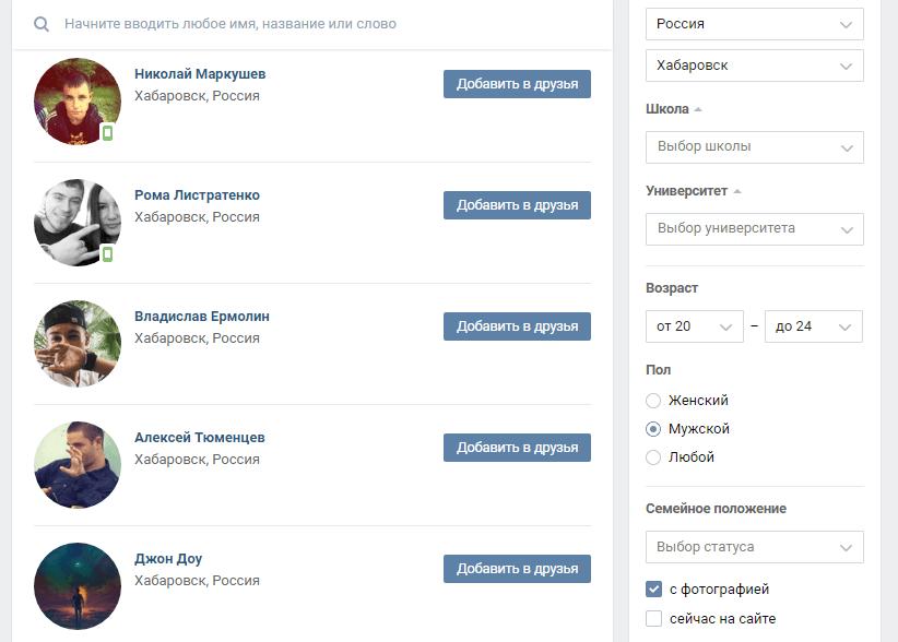 Как создать фейк-страницу Вконтакте
