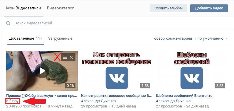 Не могу скрыть видео В Контакте