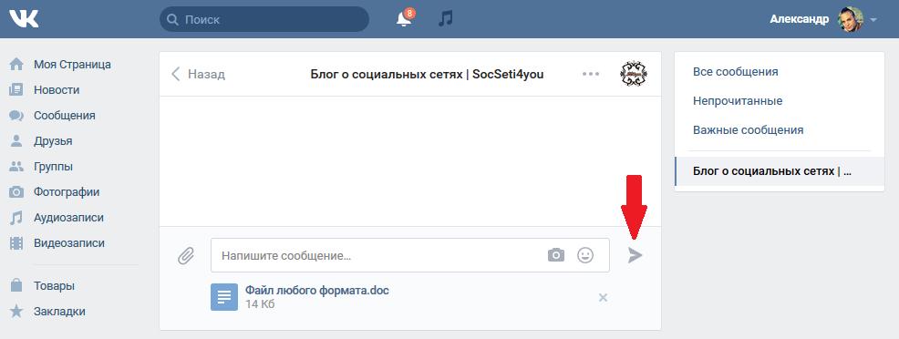 Отправить файл любого формата В Контакте