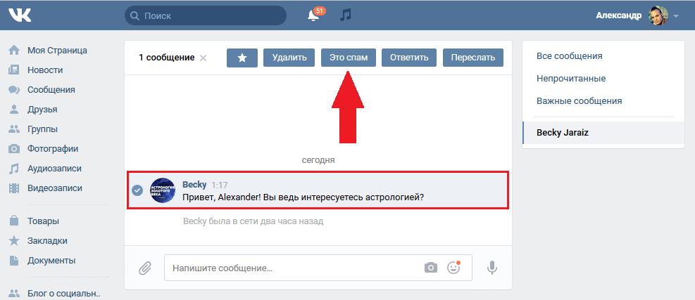 Пометить сообщение Вконтакте как спам