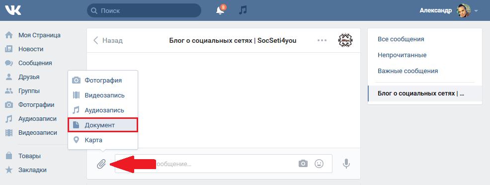 Прикрепить документ В Контакте