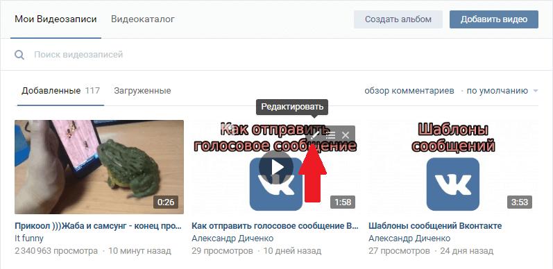 Редактировать видеозапись Вконтакте