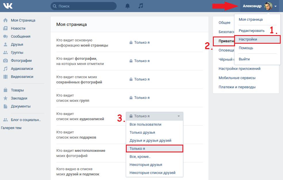 Скрыть аудиозаписи Вконтакте