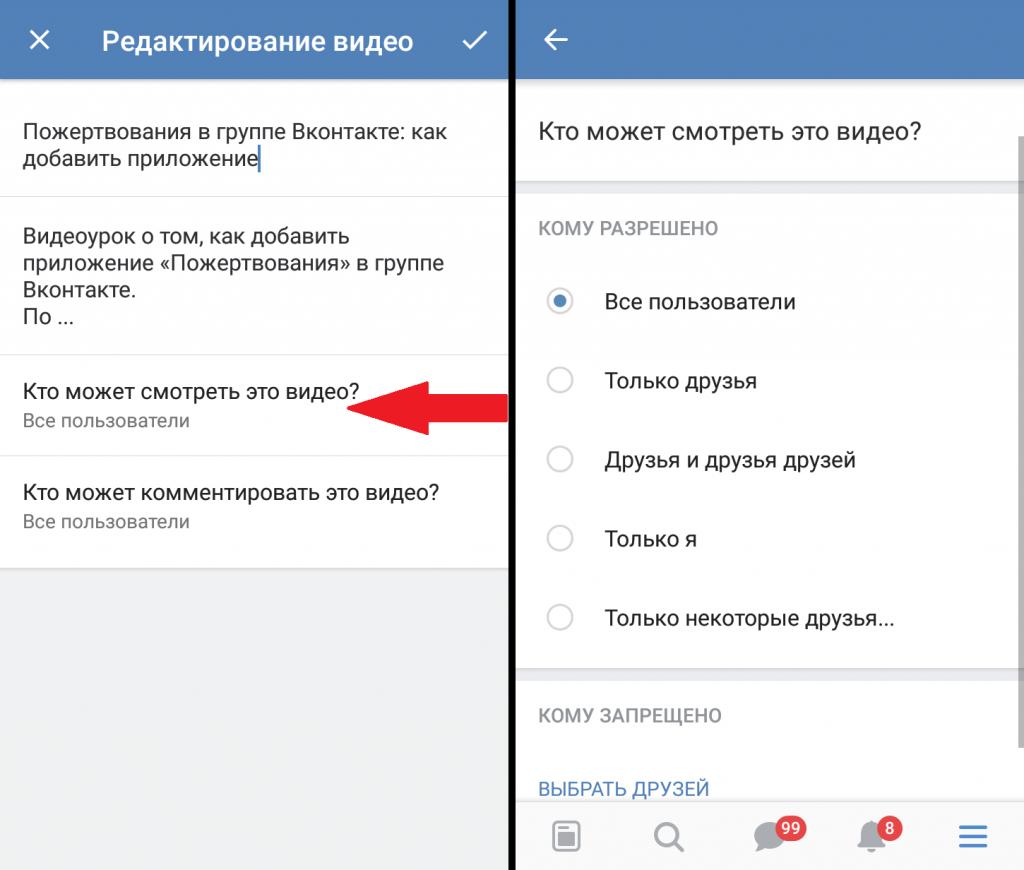 Как скрыть друзей в Контакте : пошаговая инструкция 61