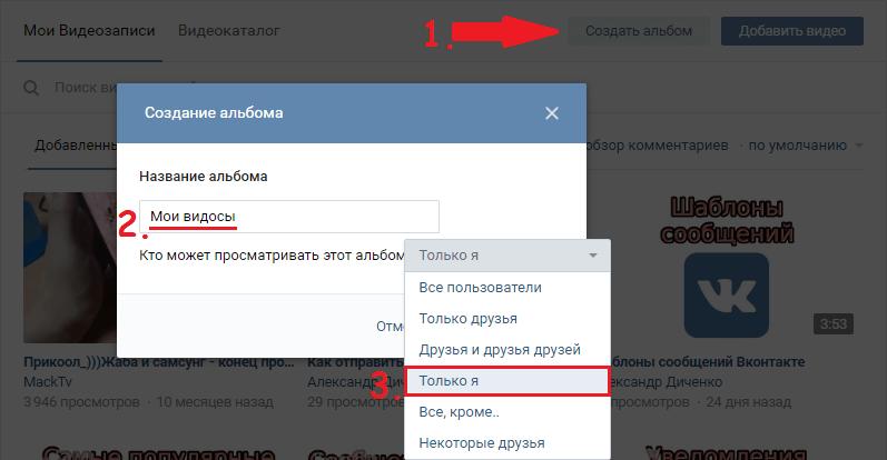 Создать видеоальбом В Контакте для себя