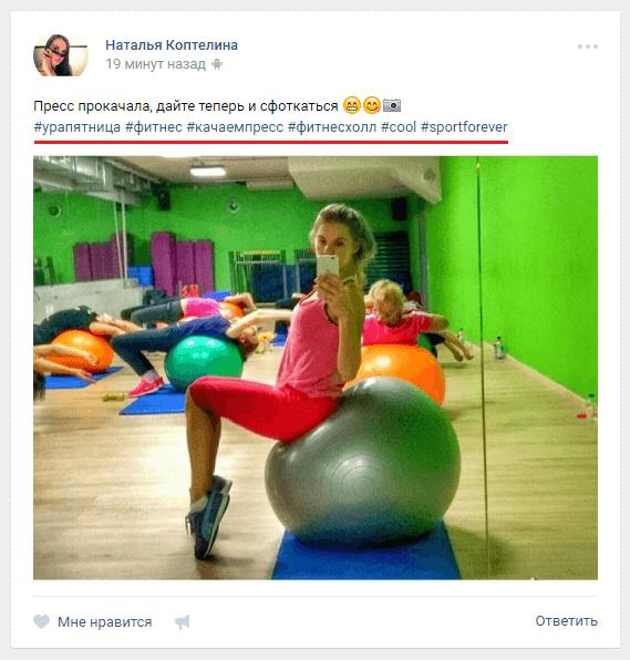 Хештеги Вконтакте