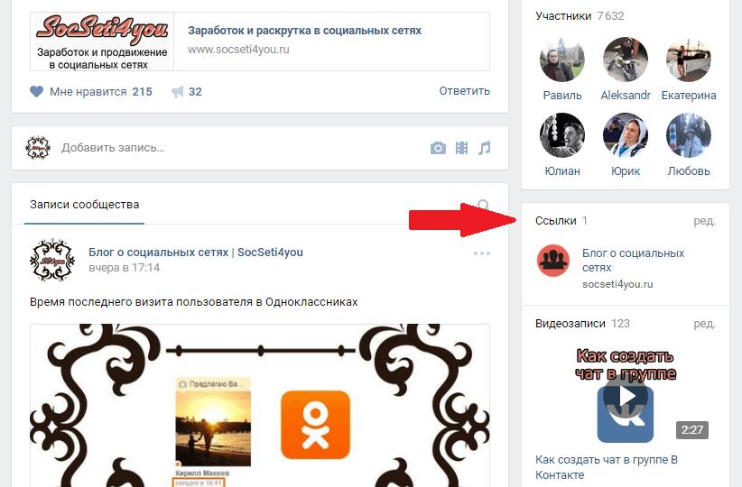 Блок с ссылками в группе Вконтакте