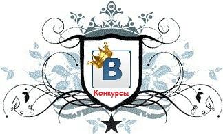 Конкурсы+для+группы+Вконтакте