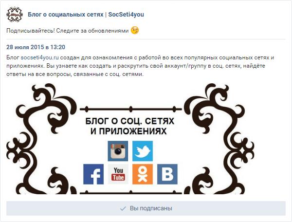 Виджет стены сообщества Вконтакте