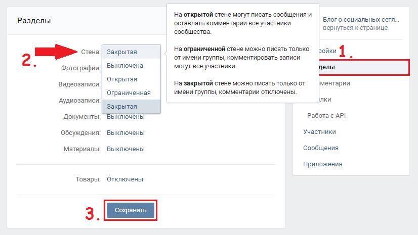 Изменить стену группы Вконтакте