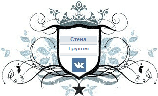 Стена группы Вконтакте