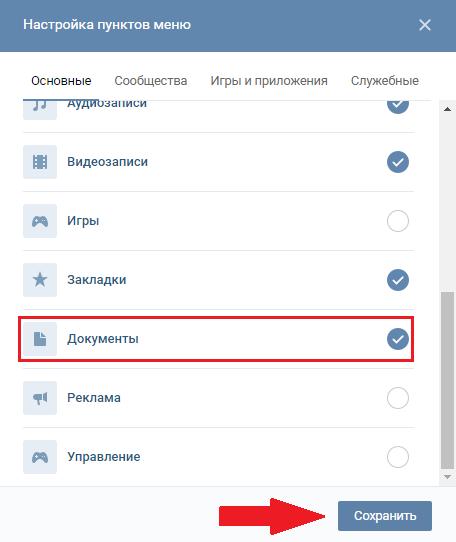 Включить раздел документы В Контакте
