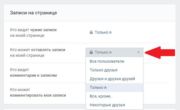 Как запретить писать на стене Вконтакте