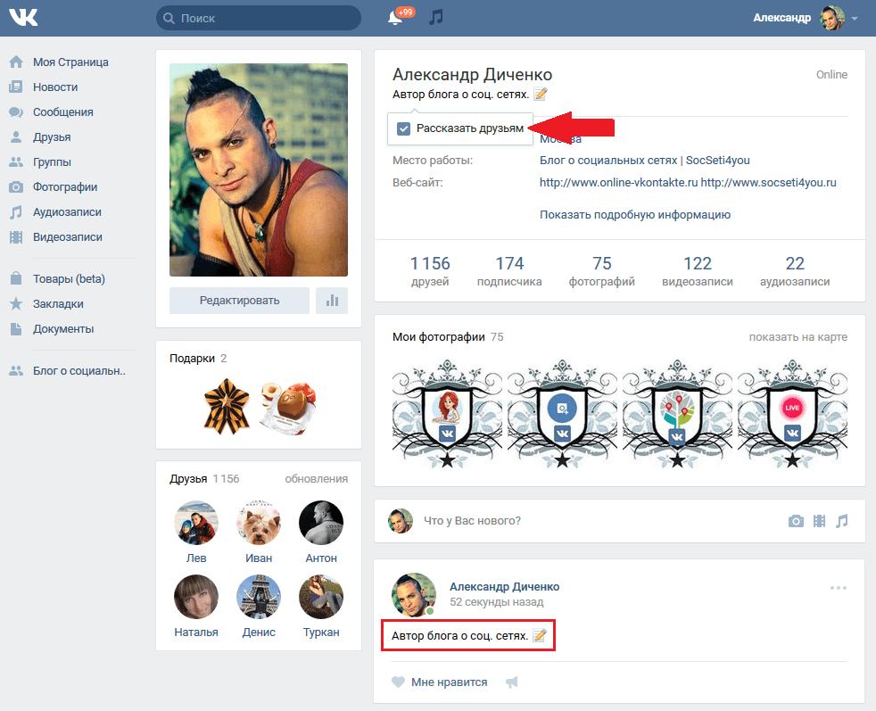 Поделиться статусом В Контакте