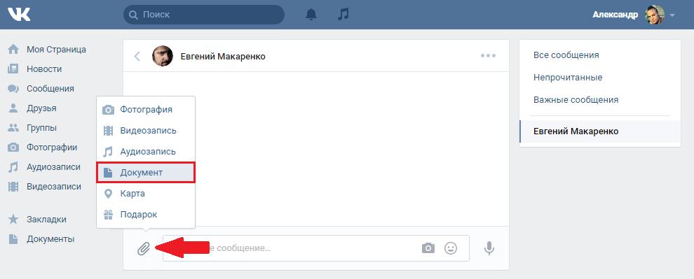 Как отправить картинку вк в сообщениях