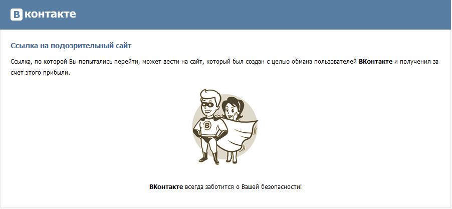 Ссылка на подозрительный сайт Вконтакте скрин