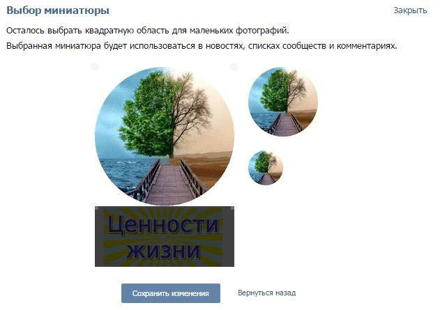 кругалая+аватарка+в+группе