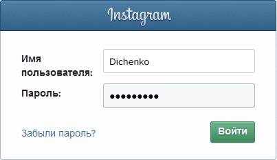 Авторизация в Instagram