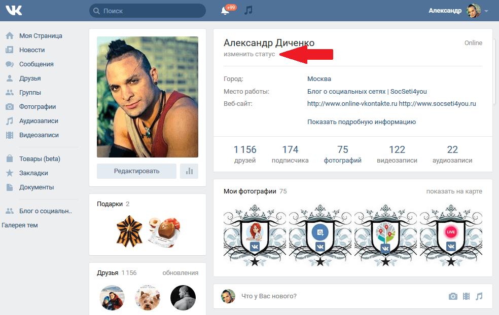 Изменить статус В Контакте