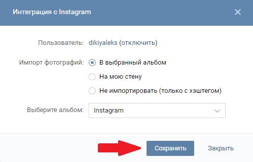 Интеграция с Instagram