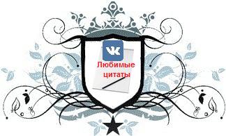 Любимые цитаты Вконтакте что написать