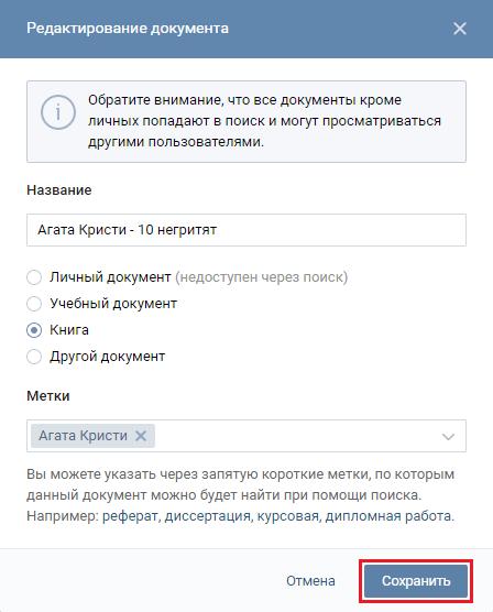 Редактирование документа В Контакте
