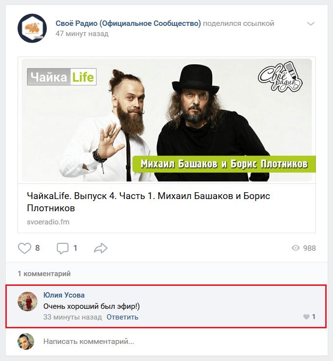 Скопировать ссылку на комментарий в ВК