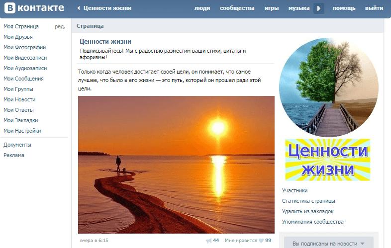аватарка-группы-вконтакте