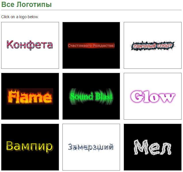flamingtext.ru