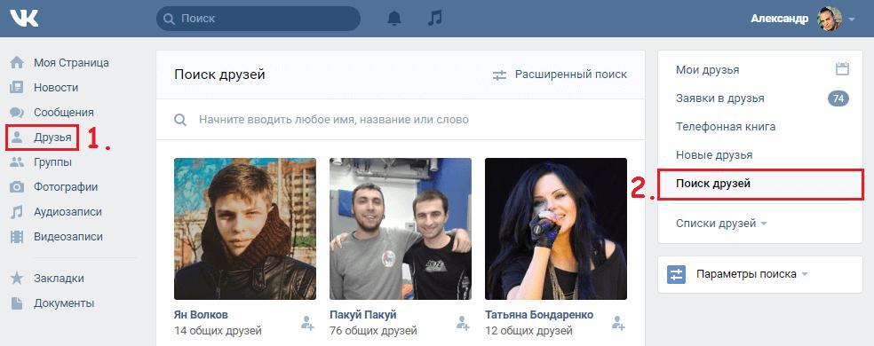 Как посмотреть возможных друзей Вконтакте