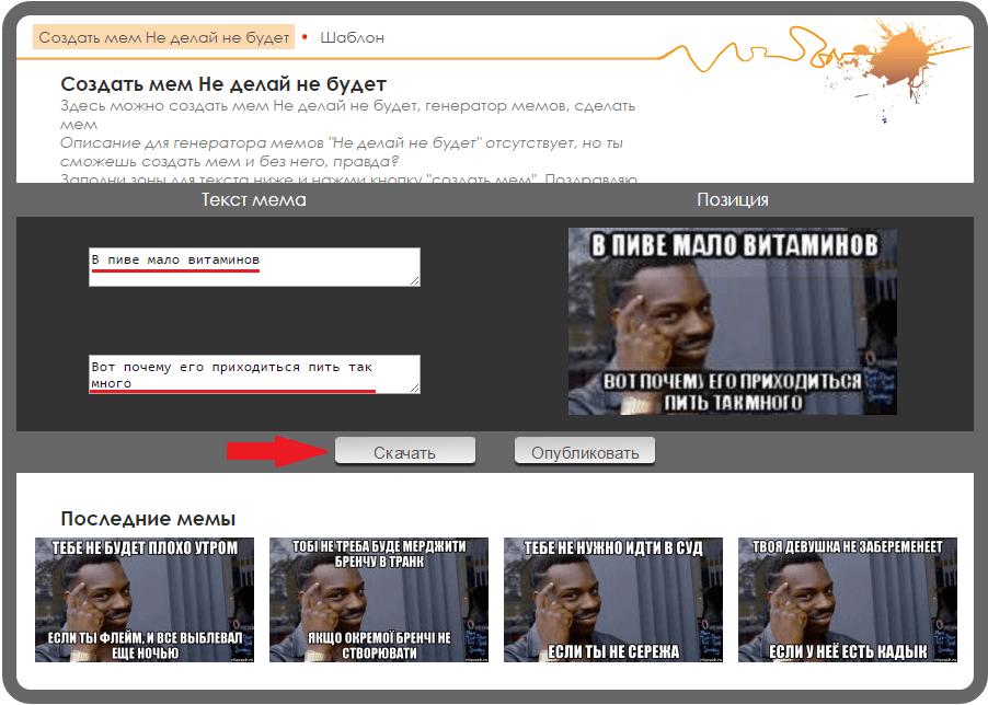 Как создать мем