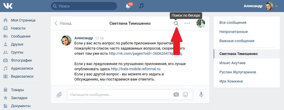 Найти сообщение В Контакте
