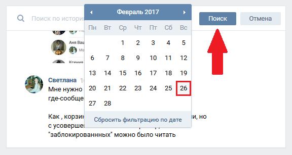 Как В Контакте найти сообщения по дате