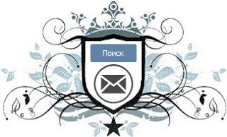 Как найти сообщение В Контакте