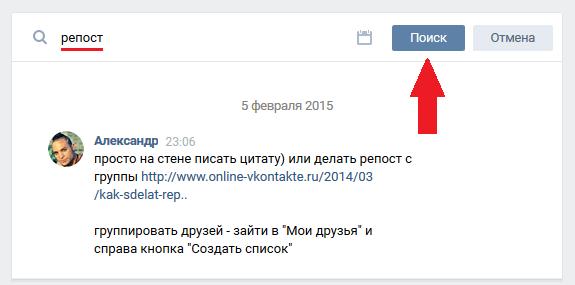Найти сообщение В Контакте по ключевому слову
