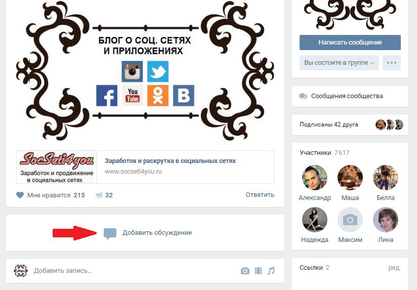 Добавить обсуждение в группе Вконтакте