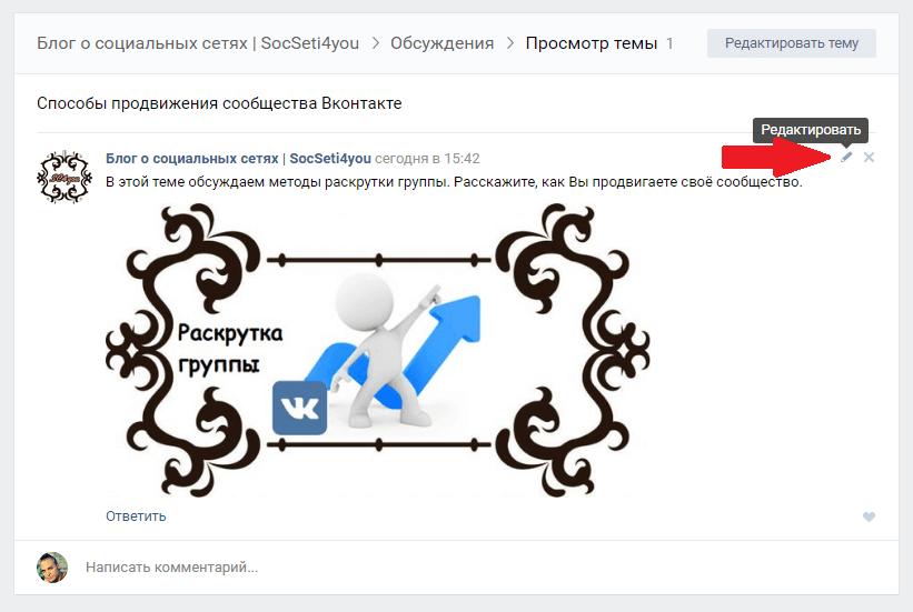 Изменить обсуждение в группе Вконтакте