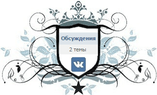 Обсуждение в группе Вконтакте