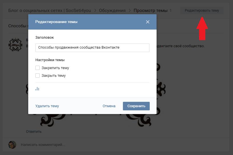 Редактировать обсуждение в группе Вконтакте