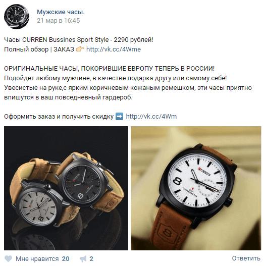 Рекламный пост Вконтакте