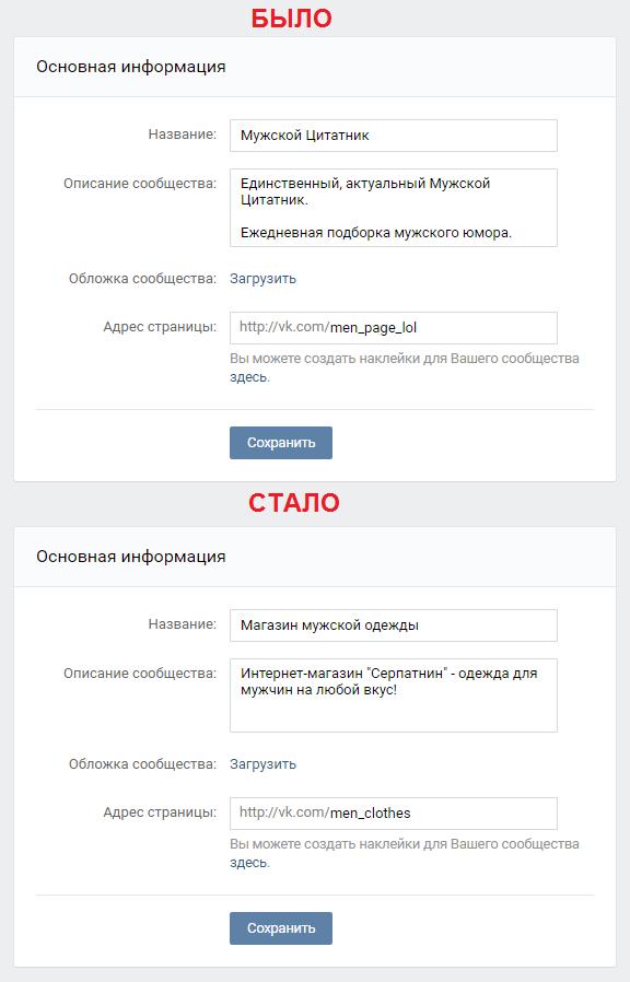 Смена тематики сообщества Вконтакте