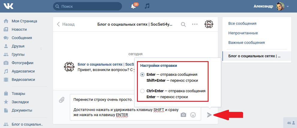 Настройки отправки сообщений В Контакте