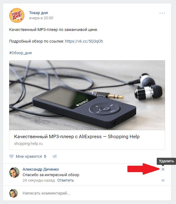 Удалить комментарий в ВК