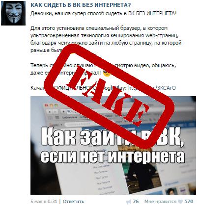 Как сидеть в Вконтакте без интернета - фейк