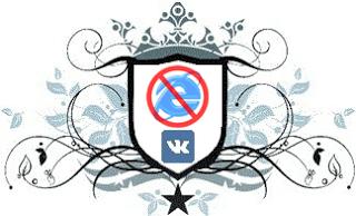 Как сидеть в Вконтакте без интернета