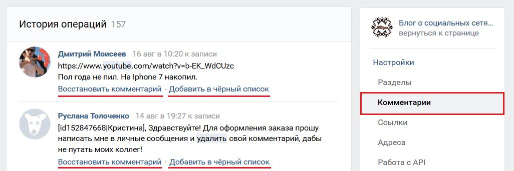 Включить фильтр комментариев в сообществе ВК