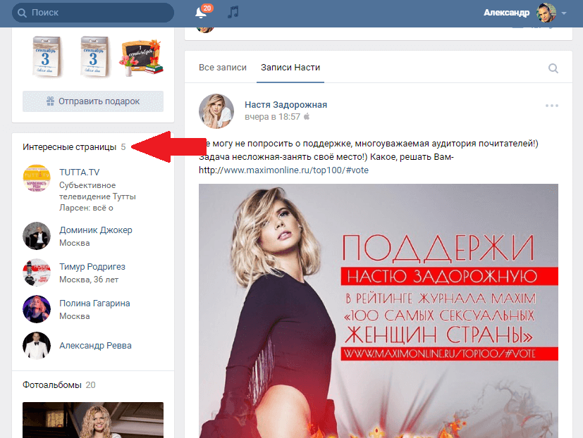Как узнать на кого подписан пользователь В Контакте