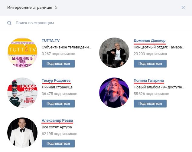 На кого подписан друг В Контакте