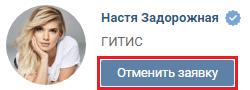 Отменить заявку В Контакте