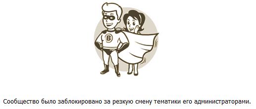 Сообщество Вконтакте заблокировано за смену тематики